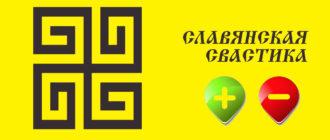 Славянская свастика за и против