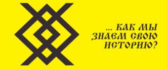 Украшения со славянской символикой