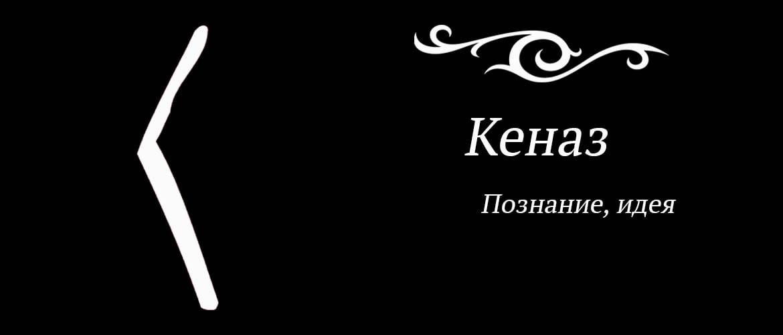 Руна Кеназ (Кено, Kenaz) - значение, фото, применение