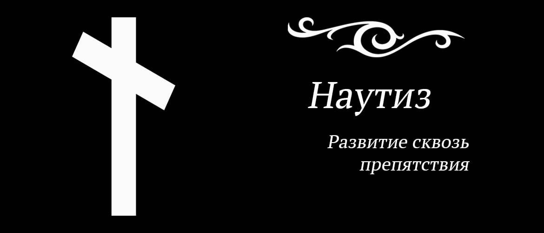 Руна ансуз - Константин Сельченок » Славянская Академия ДУХовного РАзвития