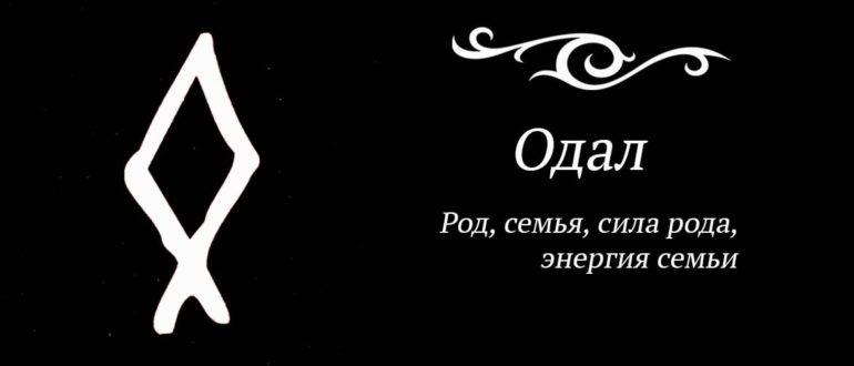 Руна Одал
