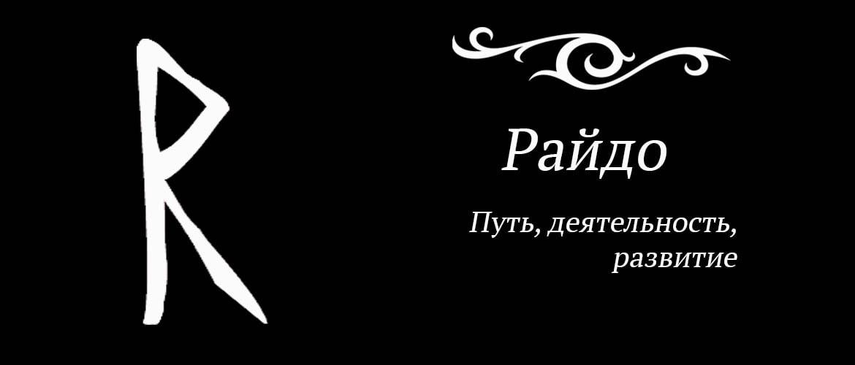Руна Уруз - описание и значение (К. Сельченок)