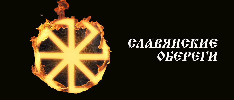 Оберег Звезда Руси и другие древнеславянские талисманы