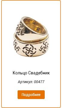 Славянские обереги и их значение читайте в этой статье 0189dc96d9a