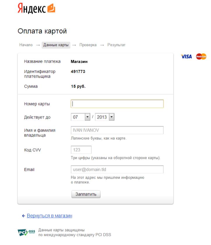 Помощь покупателям, оплата банковской картой