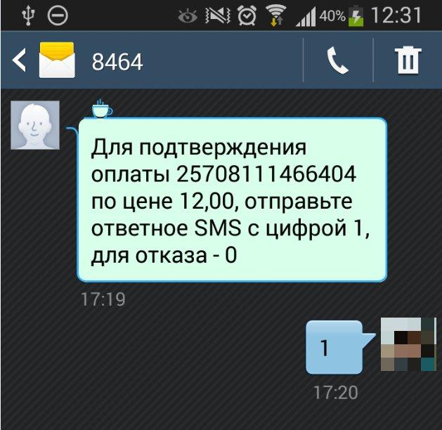 Оплата покупки со счета мобильного телефона