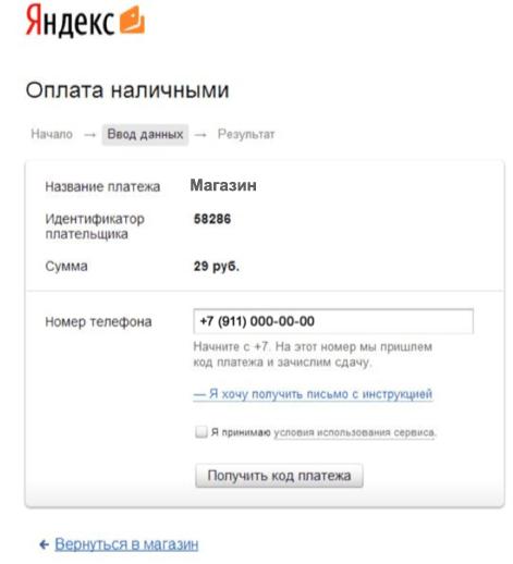 Помощь покупателям, как оплатить заказ через Яндекс наличными