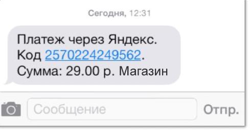 Помощь покупателям, сохраните код в SMS