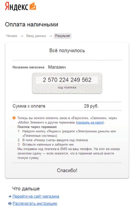 Помощь покупателям, успешный платеж на Яндексе