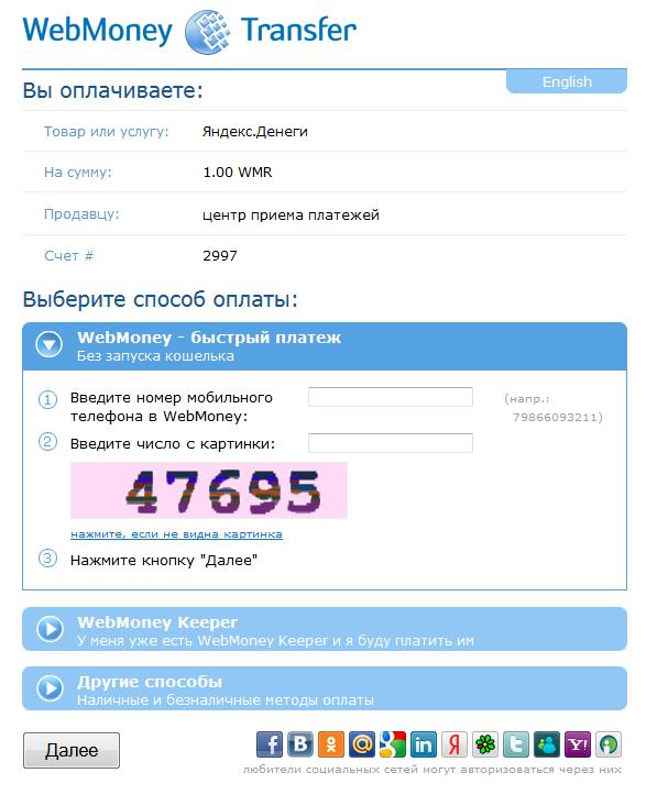 Оплата покупок на сайте WebMoney через яндекс кассу