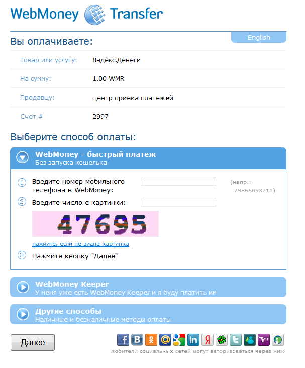 Оплата покупок посредством WebMoney