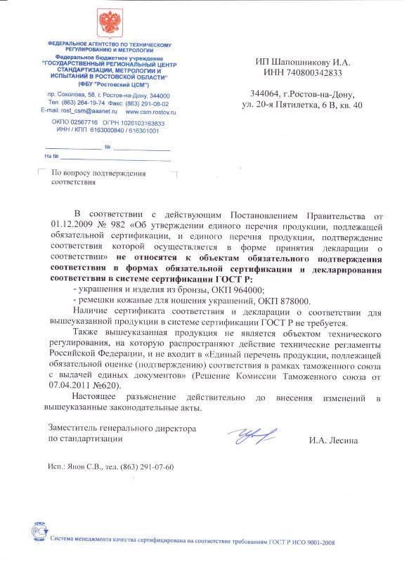 Письмо отказ о сертификации украшений собственного производства