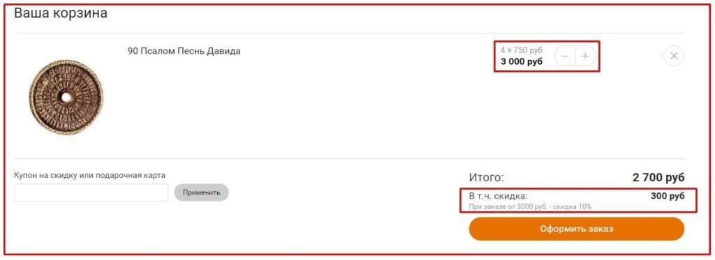 Пример скидки в 10% при покупке от 3000 рублей