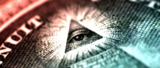 Всевидящее око масонов