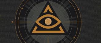 Значение символа всевидящее око