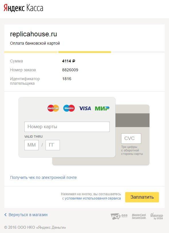Интерфейс платежной системы Яндекс Касса