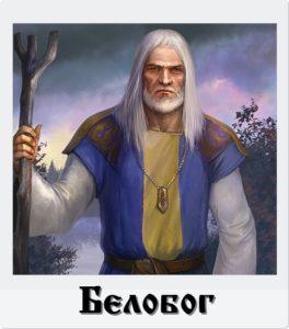 Белобог - древнее славянское божество