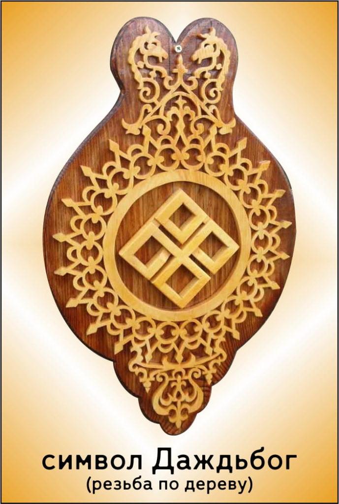 Символ Даждьбог в дереве