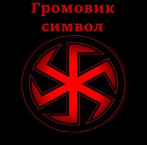 Изображение символа Громовик