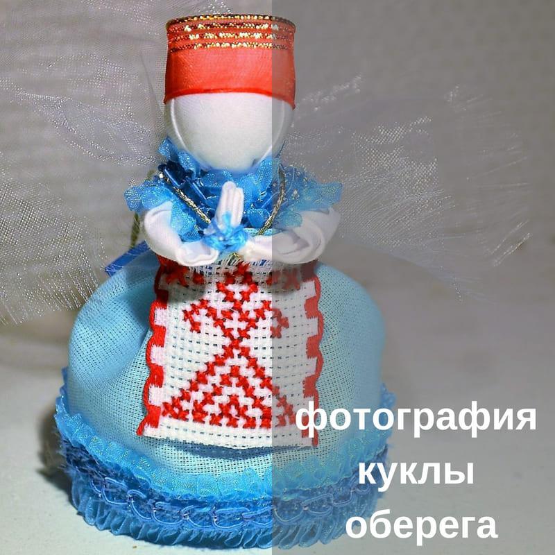 Фотография куклы оберега рожаница