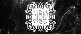 Символ расич на черном фоне