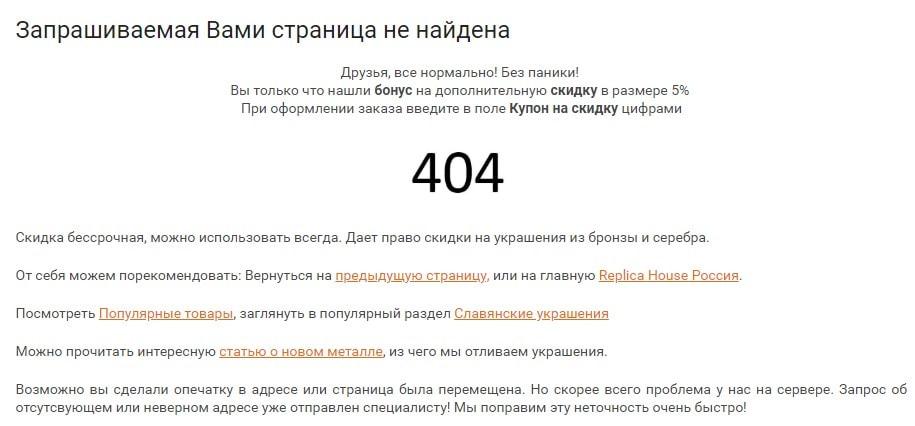 Страница с 404 ошибкой и промокодом