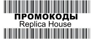 Что такое промо код Реплика Хаус
